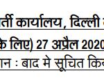 IRO Delhi Cantt Army Rally Bharti 2021 Army Police Bharti